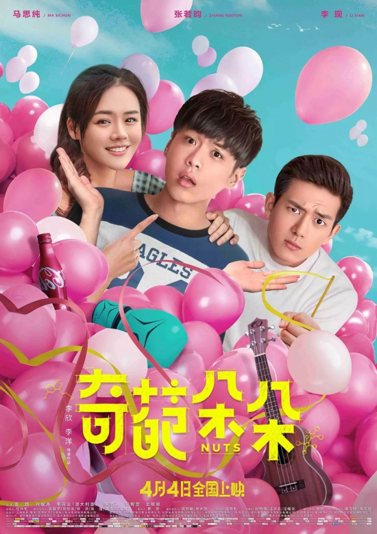 Nuts Episode EngSub